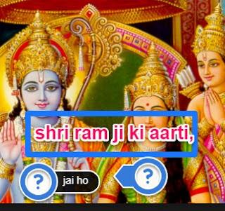 SHIRI RAM JI KI  Aarti