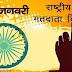 'राष्ट्रीय मतदाता दिवस': हर व्यक्ति के लिए मतदान करना जरूरी है