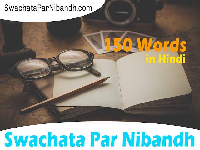 Nibandh on Swachata 150 Words, Swachata Par Nibandh 150 Words In Hindi, SwachataParNibandh, स्वच्छता पर निबंध 150 शब्द का,