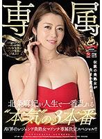JUY-805 AV界のレジェンド美熟女マ
