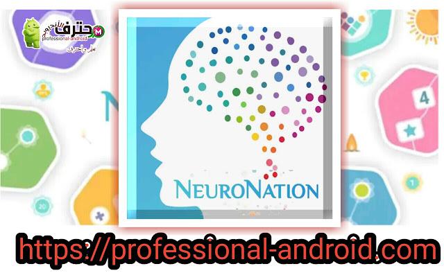 تحميل تطبيق NeuroNation العلمي (غذي عقلك) آخر إصدار للأندرويد.