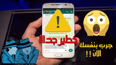 اخطر تطبيق للتجسس على الهواتف | التجسس على المكالمات - الواتساب - الرسائل - الصور | جرب بنفسك الآن !