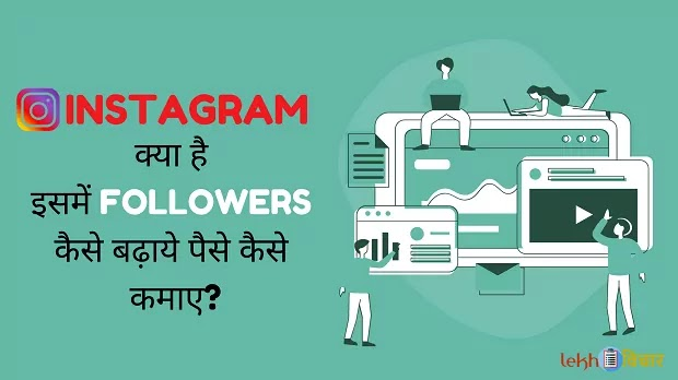 How to increase followers on Instagram and earn money in Hindi