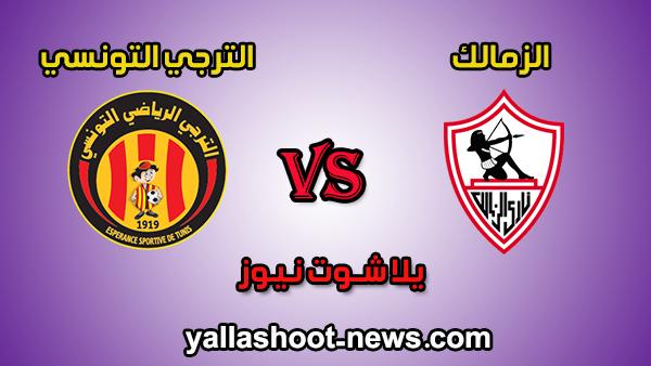 نتيجة مباراة الزمالك والترجي التونسي اليوم الجمعة 14-2-2020 فى كاس السوبر الأفريقى