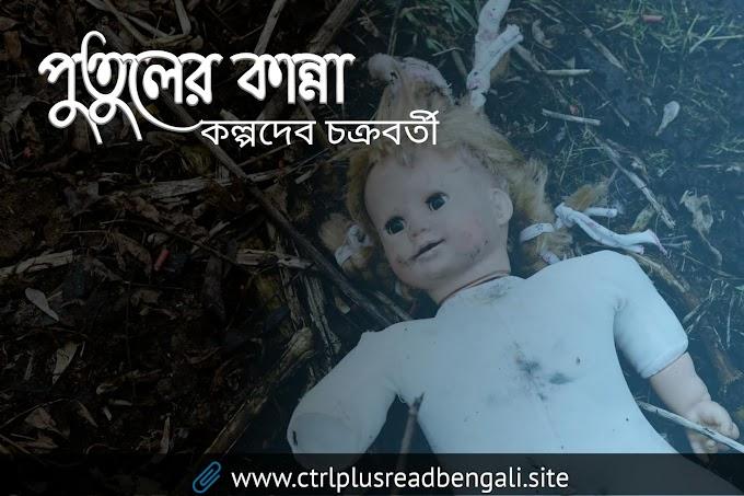 পুতুলের কান্না | Bengali Horror story