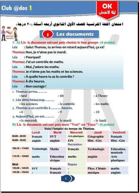 مراجعة ليلة امتحان لغة فرنسية للصف الاول الثانوي الترم الثاني لعام 2022