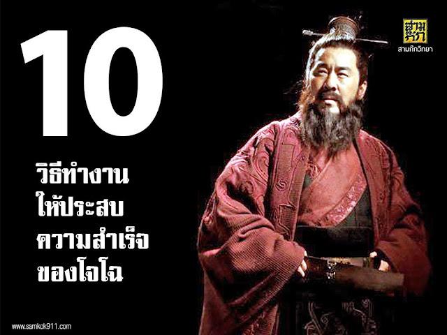 10 วิธีทำงานให้ประสบความสำเร็จของโจโฉ