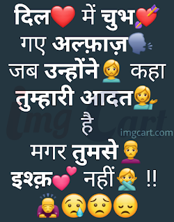 Very Sad Love Image Download In Hindi