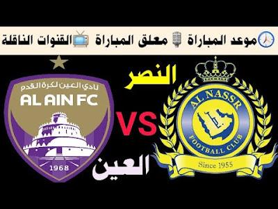 مباراة النصر والعين كورة كول مباشر 8-1-2021 والقنوات الناقلة في الدوري السعودي