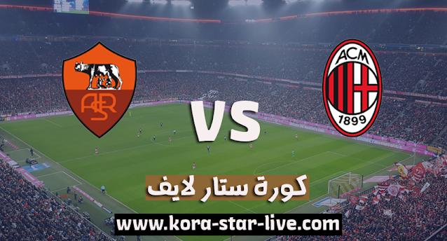 مشاهدة مباراة ميلان وروما بث مباشر رابط كورة ستار اليوم 26-10-2020 في الدوري الايطالي