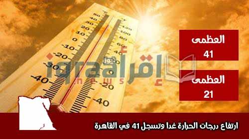 اخبار الطقس غدا الاحد 22-5-2016 , درجات الحرارة واخبار الطقس غدا 22 مايو وتوقعات الارصاد للايام القادمة