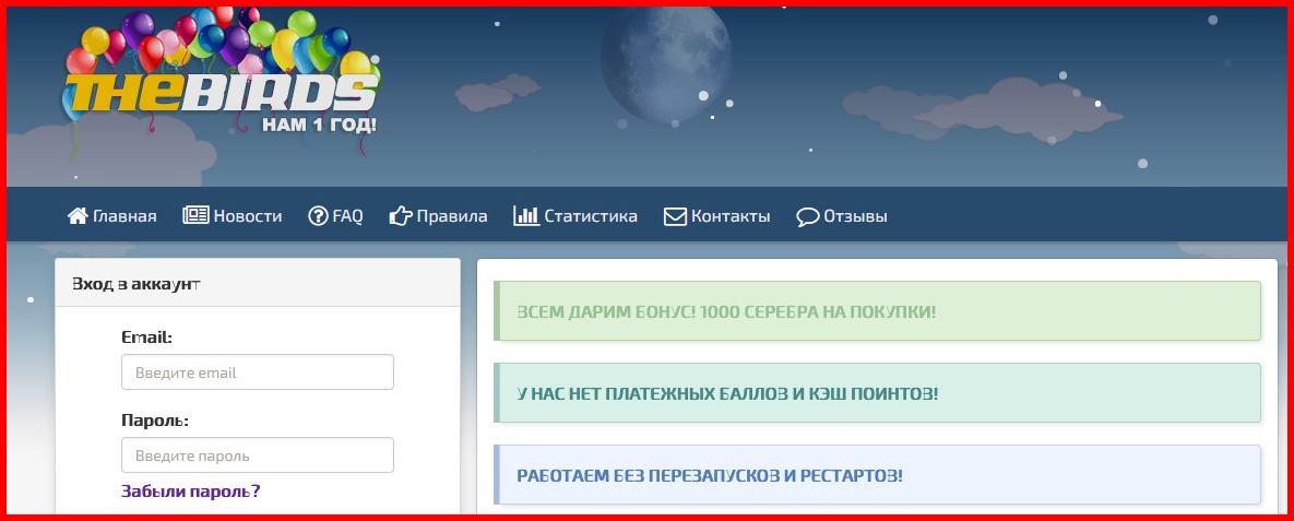 Мошенническая игра thebirds.ru – Отзывы, развод, платит или лохотрон? Информация!