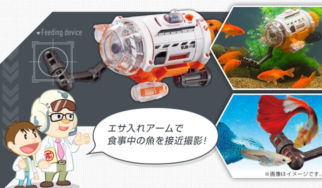 Submariner Camera เรือดำน้ำถ่ายภาพ