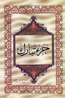 مراجعة الجزء التاسع والعشرون لمن يحفظ القرآن كاملاً