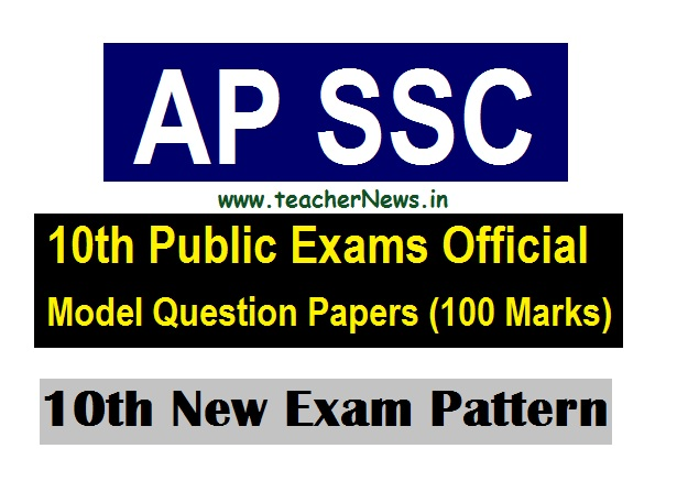 AP SSC 10th Public Exams Official Model Question Papers 2021 for All Subjects ( 100 Marks )