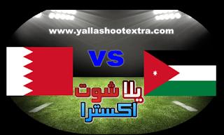 مشاهدة مباراة الأردن والبحرين بث مباشر 04-08-2019 بطولة اتحاد غرب آسيا
