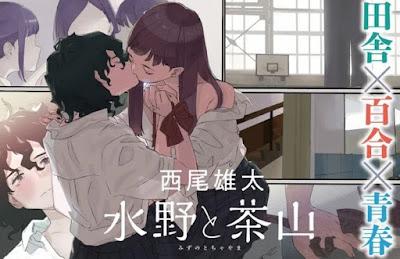 Manga: En diciembre finalizará el yuri Mizuno yo Chayama de Yuhta Nishio