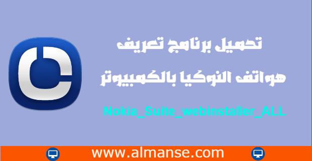 Download-Nokia_Suite_webinstaller_ALL