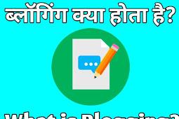 What is blogging in hindi?ब्लॉग्गिंग क्या है?