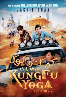 Gong fu yu jia (2017)