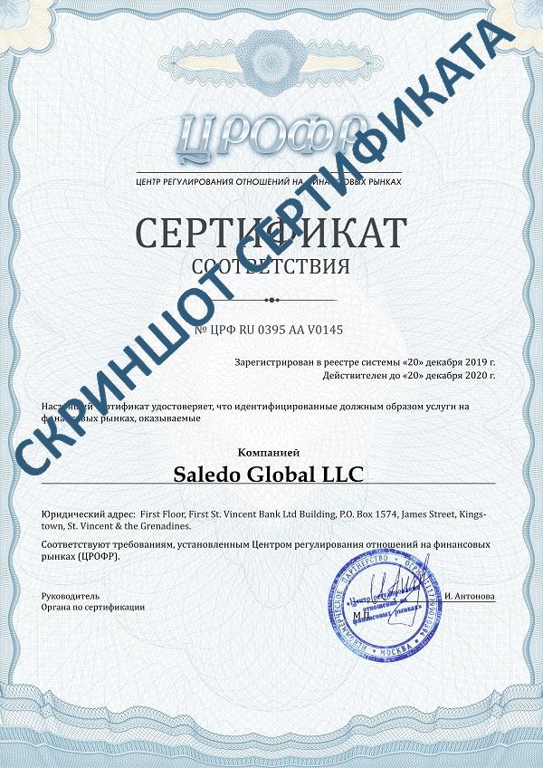 OlympTrade сертификат ЦРОФР