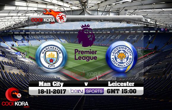 مشاهدة مباراة ليستر سيتي ومانشستر سيتي اليوم 18-11-2017 في الدوري الإنجليزي