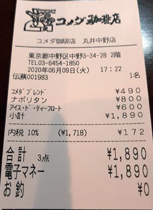 コメダ珈琲店 丸井中野店 2020/6/9 飲食のレシート