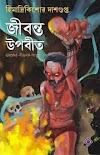 জীবন্ত উপবীত - হিমাদ্রিকিশোর দাশগুপ্ত Jibonto Upobit – Himadrikishor Dasgupta pdf
