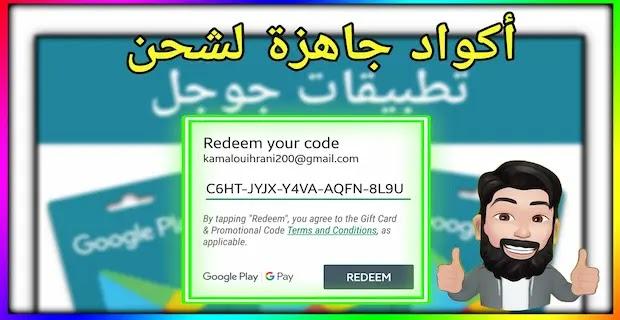 أكواد بطاقات جوجل بلاي مجانا