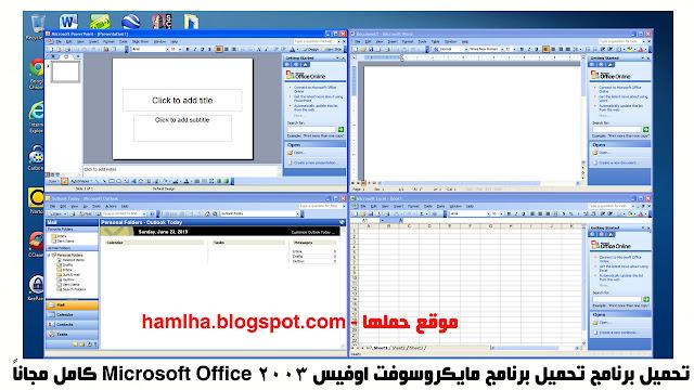 تحميل برنامج تحميل برنامج مايكروسوفت اوفيس 2003 Microsoft Office كامل مجاناً - موقع حملها