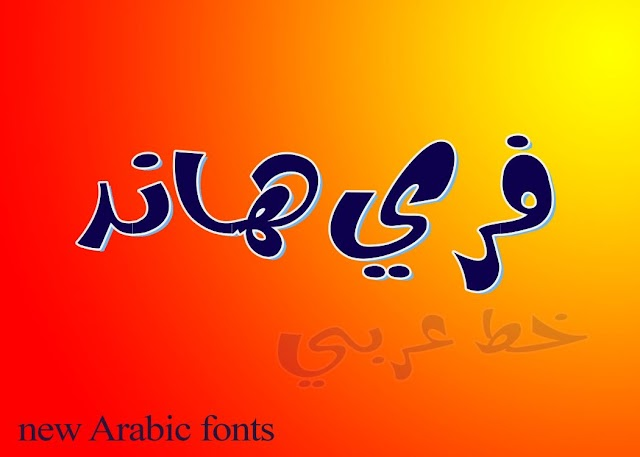 تحميل خطوط عربيه 2020
