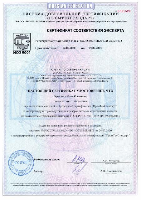 сертификат на крепеж