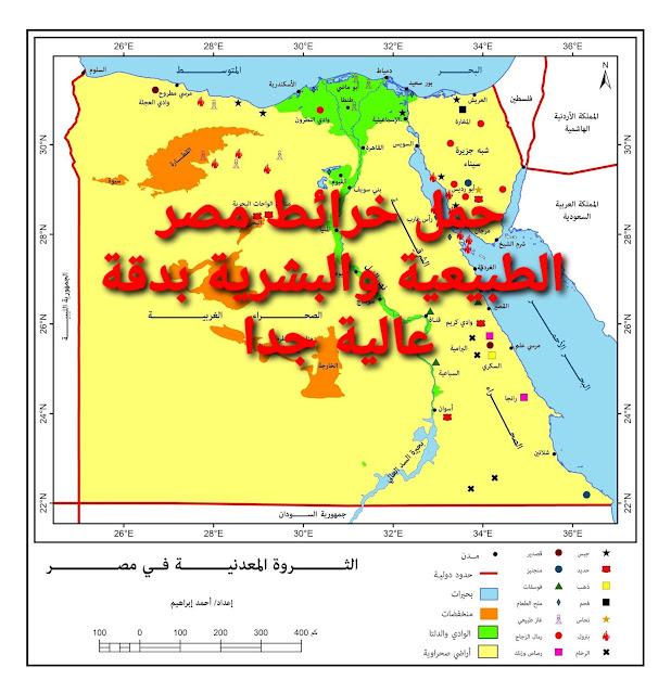 خرائط مصر