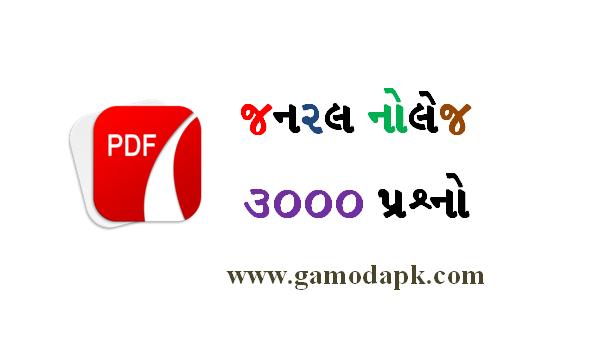3000 General Knowledge Pdf Free Download
