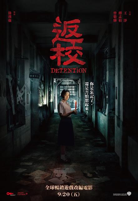 """[Trailer]: """"Detention"""" (2019), la live action del terrorífico videojuego que fue prohibido en China"""
