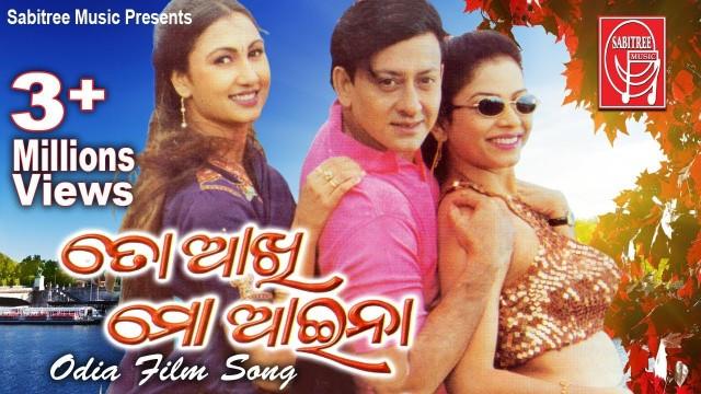 To aakhi mo aaina lyrics