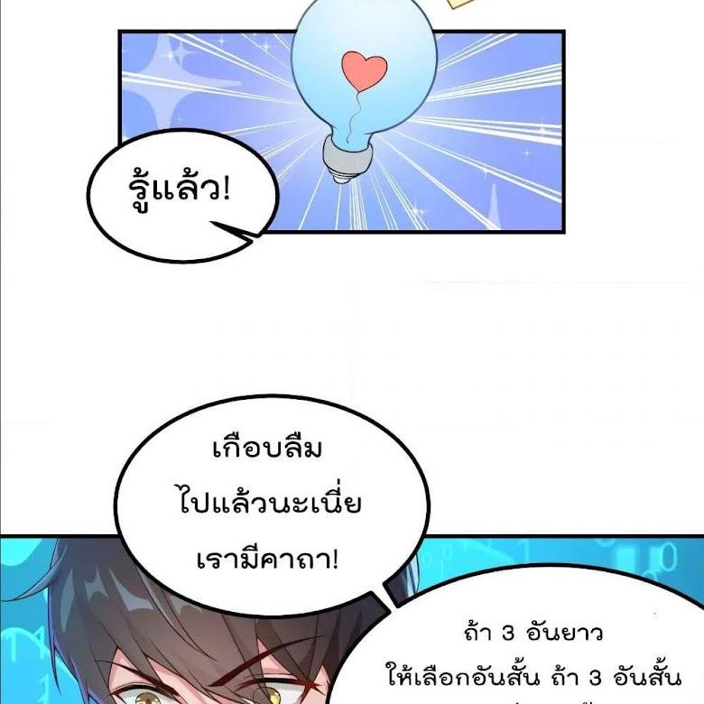 Super Bad Schoolmaster - หน้า 25