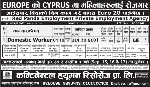 Jobs For Nepali In EUROPE, CYPRUS Salary -Rs.37,680/