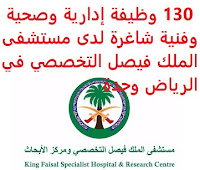 130 وظيفة إدارية وصحية وفنية شاغرة لدى مستشفى الملك فيصل التخصصي في الرياض وجدة يعلن مستشفى الملك فيصل التخصصي, عن توفر 130 وظيفة إدارية وصحية وفنية شاغرة, للعمل لديه في الرياض وجدة وذلك للوظائف التالية: أولاً- وظائف الرياض: محلل الشؤون الأكاديمية والتدريب محلل اتفاقيات سلسلة الإمدادات مساعد رئيس تمريض (4 وظائف) استشاري مشارك طب الاسنان للأطفال مندوب مشتريات أخصائي تغذية علاجية ثاني         مهندس أجهزة طبية أول (وظيفتان) مهندس أجهزة طبية ثاني مدرب سريري (وظيفتان) صيدلاني سريري منسق أبحاث سريرية اختصاصي سريري (5 وظائف) اختصاصي ترميز طبي (السجلات الطبية) أخصائي تصوير أشعة مقطعية استشاري عيون منسق الجدولة وادارة البيانات أخصائي أمن سيبراني اختصاصي قسم قاعده البيانات مساعد أخصائي تغذية منسق تعليم شؤون التمريض (وظيفتان) فني الحالات الطارئة تقني أول حوسبة المستخدم النهائي فني تصنيع ميكانيكي عام ثاني رئيس تمريض مدير إدارة هندسة الأجهزة الطبية رئيس خدمات الصيدلية للرعاية الطبية الحرجة محلل المعلومات الصحية (3 وظائف) اختصاصي المعلومات الصحية سكرتير أول (4 وظائف) سكرتير ثاني (6 وظائف) اختصاصي تكامل محلل تطوير تقنية المعلومات مساعد مختبرات فني مختبر كبير المساعدين الفنيين (وظيفتان) مساعد قانوني مدير مختبر القسطرة القلبية مدير قسم الشبكات والحماية مدير خدمات السفر مساعد المواد ناسخ طبي مساعد الرعاية الدوائية فني ثاني إمداد غرف العمليات صيدلاني أول صيدلاني ثاني صيدلاني ثالث مساعد صيدلاني مشغل محطة أول مدير برنامج التمريض منسق جودة ونوعية ممثل ثاني خدمات دعم الأشعة فني أبحاث (وظيفتان) أخصائي علاج تنفسي كبير المحاسبين كبير مهندسي أجهزة طبية (3 وظائف) كبير الصيادلة مساعد صيدلي أول كبير أخصائيي علاج تنفسي (وظيفتان) كبير أخصائيي تصوير الأشعة التداخلية (ملون) كبير أخصائيي التصوير الإشعاعي كبير أخصائيي تصوير أشعة الطب النووي كبير أخصائيي تصوير الأشعة البوزترونية كبير أخصائيي تصوير الأشعة الصوتية طبيب متخصص (3 وظائف) أخصائي أتمتة الصيدلة والخدمات المساندة ممرض أول أخصائي الجدولة والموظفين مشرف وحده رواتب الموظفين مشرف الإسكان (وظيفتان) مشرف العناية التنفسية مشرف الخدمات المساندة وممثل المرضى مشرف المستودعات مساعد أول سلسلة الإمدادات (6 وظائف) فني إمدادات فني مواد معقمة ومستودعات طبية أخ