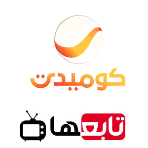 قناة روتانا كوميدي بث مباشر Rotana Comedy