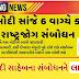 Prime Minister Narendra Modi to address nation at 8 PM today