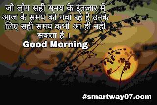 Hindi Good Morning Status In Hindi
