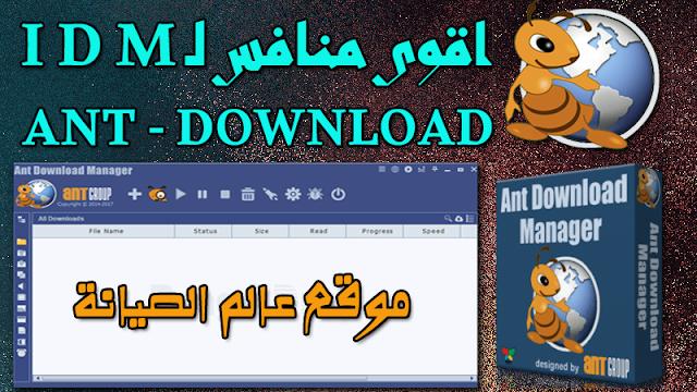 المنافس الاول والاقوى للداونلود مانجر : Ant Download Manager 1.13.3 Build 60305 + Crack