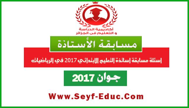 اسئلة مسابقة الاساتذة 2017 في الرياضيات التعليم الابتدائي