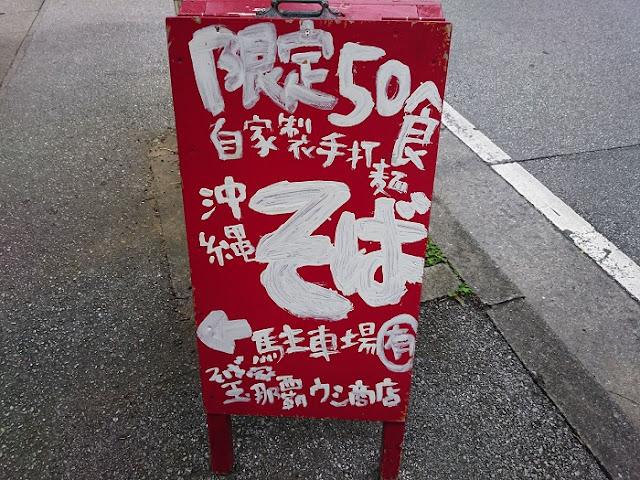 玉那覇ウシ商店の看板の写真