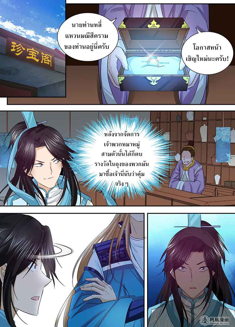 อ่านการ์ตูน Yong Heng Zhi Zun 7 ภาพที่ 2
