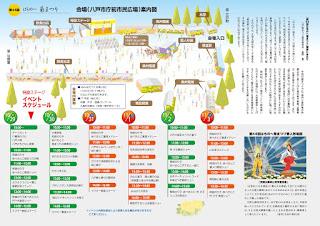 Hachinohe Chrysanthemum Festival 2015 Kiku Matsuri flyer back 平成27年度第44回はちのへ菊まつり チラシ裏