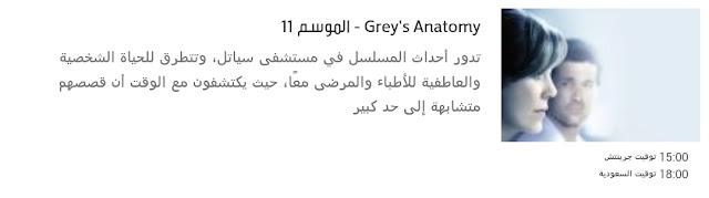 Grey's Anatomy- الموسم 11 على mbc4