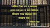 শিক্ষাই আপনার জীবনের পথ | 20 best education quotes in Bengali | student motivation