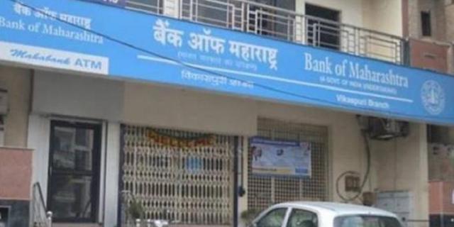 बैंक ऑफ महाराष्ट्र: 10 दिन से बंद जबलपुर की ब्रांच खुली   JABALPUR NEWS